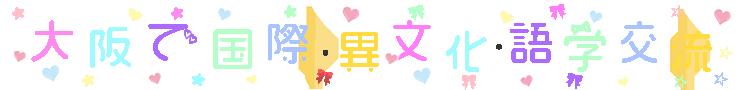 INEXS 大阪で国際、異文化、語学交流